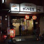 ダイワ食堂・天五店(5/9の2軒目)
