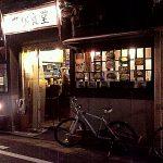笑び食堂(6/14の2軒目)