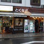 とくなが(4/21の8軒目)