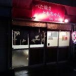 べた焼きともちゃん(5/6の2軒目)