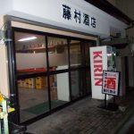 藤村酒店 (1/16の4軒目)