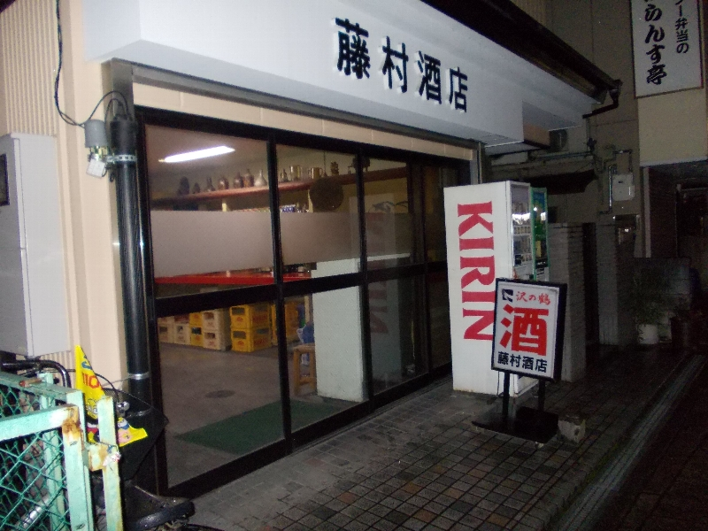 藤村酒店外観